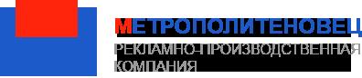 Компания «Метрополитеновец»