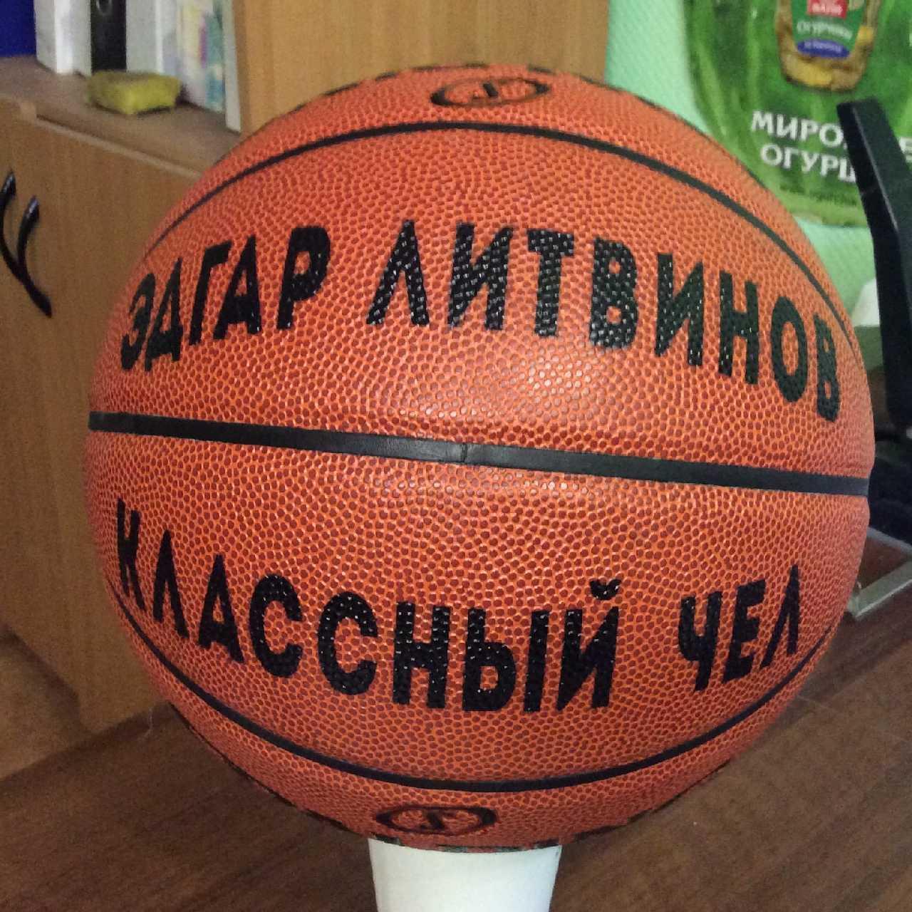 Нанесение имени и фамилии на баскетбольный мяч 3c9a1a18784